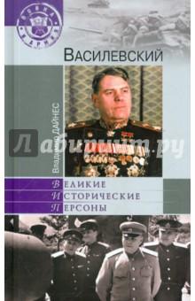 Василевский - Владимир Дайнес