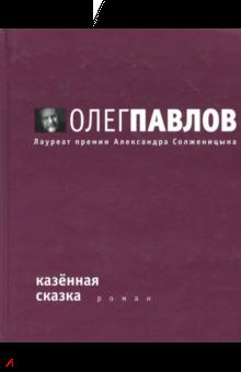 Казенная сказка - Олег Павлов