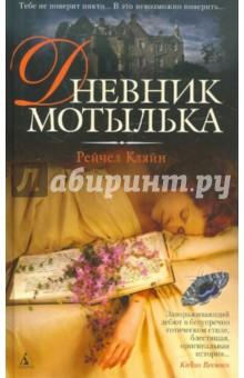 Дневник мотылька - Рейчел Кляйн