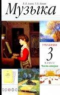 Алеев, Кичак: Музыка. 3 класс. Учебник. В 2х частях. Часть 2 РИТМ ФГОС