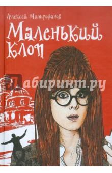 Маленький клоп - Алексей Митрофанов