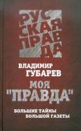 Владимир Губарев: Моя