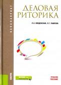 Введенская, Павлова - Деловая риторика. Учебное пособие обложка книги