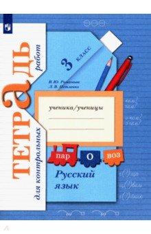 Тетрадь для контрольных работ по русскому языку 3 класс рудницкая купить заказать чертежи в кемерово