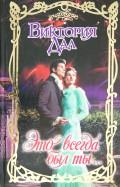 Виктория Дал - Это всегда был ты... обложка книги