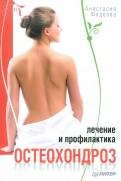 Анастасия Фадеева: Остеохондроз. Лечение и профилактика