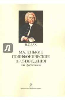 Маленькие полифонические произведения для фортепиано - Иоганн Бах