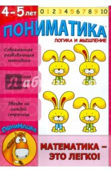 Купить Елена Ардаширова: Пониматика. Логика и мышление. Для детей 4-5 лет ISBN: 978-5-905702-06-8