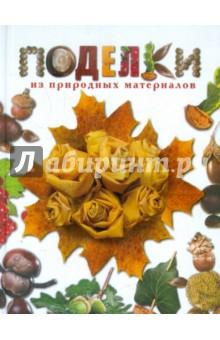 Купить Ольга Белякова: Поделки из природных материалов ISBN: 978-5-271-29466-2