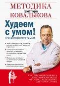 Алексей Ковальков: Худеем с умом! Методика доктора Ковалькова для начинающих
