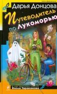 Дарья Донцова: Путеводитель по Лукоморью