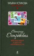 Екатерина Островская - Мертвая жена и другие неприятности обложка книги