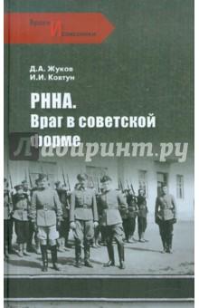 РННА. Враг в советской форме - Жуков, Ковтун
