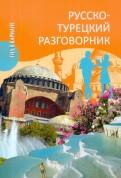 Юрий Щека: Русско-турецкий разговорник