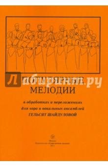 Популярные мелодии в обработках и переложениях для хора и вокальных ансамблей Гельсят Шайдуловой