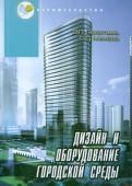 Покатаев, Михеев: Дизайн и оборудование городской среды