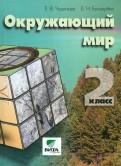 Чудинова, Букварева: Окружающий мир. 2 класс. Учебник. ФГОС