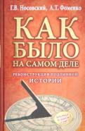 Носовский, Фоменко: КАК БЫЛО на самом деле. Реконструкция подлинной истории