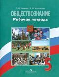 Иванова, Хотеенкова: Обществознание. 5 класс. Рабочая тетрадь. ФГОС