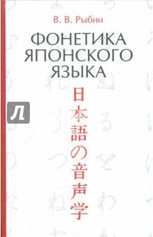 Фонетика японского языка - Виктор Рыбин