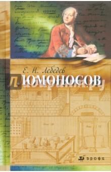 Ломоносов, 1711-1765. К 300-летию со дня рождения - Евгений Лебедев