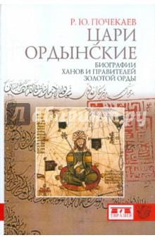 Цари ордынские. Биография ханов и правителей Золотой Орды - Роман Почекаев
