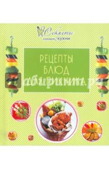 Купить Рецепты блюд для пикника ISBN: 978-5-699-56187-2