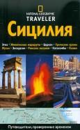 Тим Джепсон: Сицилия