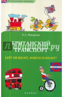Британский транспорт. Left or right, which is right? - Елена Макарова