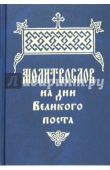 Православный Молитвослов на дни Великого поста с параллельным русским переводом