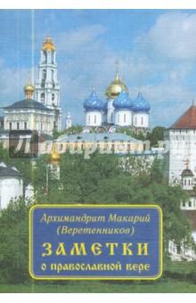 Заметки о православной вере