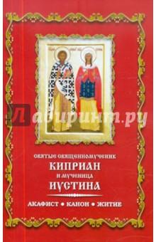Святые священномученик Киприан и мученица Иустина. Акафист. Канон. Житие