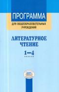 Матвеева, Патрикеева: Программа для общеобразовательных учреждений. Литературное чтение. 1-4 классы