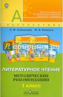 Купить Климанова, Бойкина: Литературное чтение. Методические рекомендации. 1 класс: пособие для учителей. ФГОС