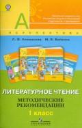Климанова, Бойкина - Литературное чтение. Методические рекомендации. 1 класс: пособие для учителей. ФГОС обложка книги