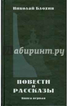 Повести и рассказы. Книга 1 - Николай Блохин