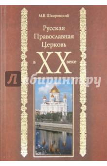 Русская Православная Церковь в XX веке - Михаил Шкаровский