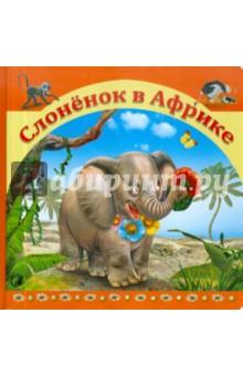 Купить Слоненок в Африке ISBN: 978-5-889-44186-1