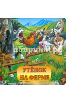 Купить Ирина Кирилина: Утенок на ферме ISBN: 978-5-889-44183-0