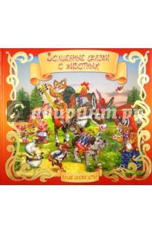 Купить Волшебные сказки о животных ISBN: 978-5-889-44102-1