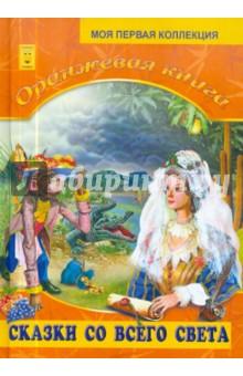 Купить Оранжевая книга ISBN: 978-5-889-44152-6