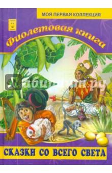 Купить Фиолетовая книга ISBN: 978-5-889-44151-9