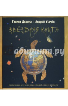 Звёздная книга. Поэтическая астрономия - Дядина, Усачев