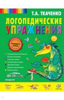 Логопедические упражнения - Татьяна Ткаченко