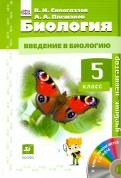 Сивоглазов, Плешаков: Биология. Введение в биологию. 5 класс. Учебникнавигатор (+CD). ФГОС