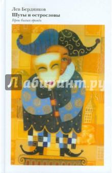 Купить Лев Бердников: Шуты и острословы. Герои былых времен ISBN: 978-5-8891-5037-4