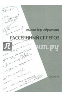Рассеянный склероз - Амаяк Тер-Абрамянц