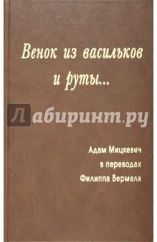 Венок из васильков и руты... - Адам Мицкевич