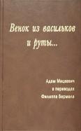 Адам Мицкевич: Венок из васильков и руты...