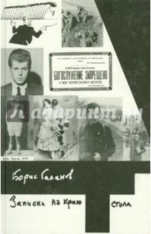 Записки на краю стола - Борис Галанов